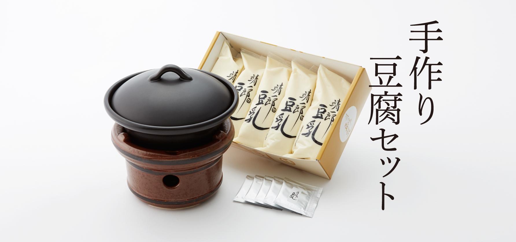 手作り豆腐セット(萬来鍋と豆乳にがりセット)
