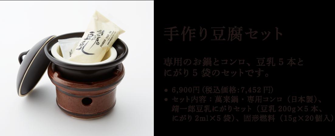 手作り豆腐セット(萬来鍋と豆乳にがりセット)。専用のお鍋とコンロ、豆乳5本とにがり5 袋のセットです。●6,900円(税込価格:7,452円)
