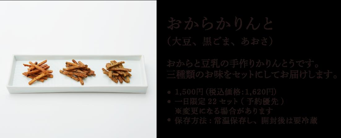 おからかりんと(大豆、黒ごま、あおさ)。おからと豆乳の手作りかりんとうです。三種類のお味をセットにしてお届けします。●1,500円(税込価格:1,620円)
