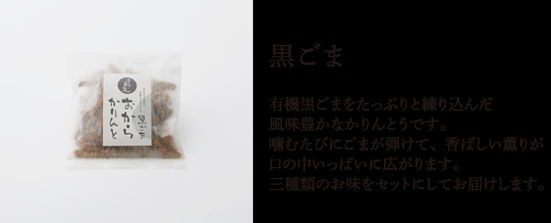 おからかりんと(黒ごま)。有機黒ごまをたっぷりと練り込んだ風味豊かなかりんとうです。噛むたびにごまが弾けて、香ばしい薫りが口の中いっぱいに広がります。三種類のお味をセットにしてお届けします。