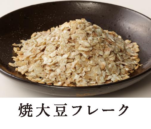 焼大豆フレーク