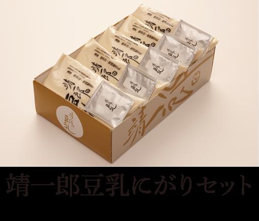 靖一郎豆乳にがりセット