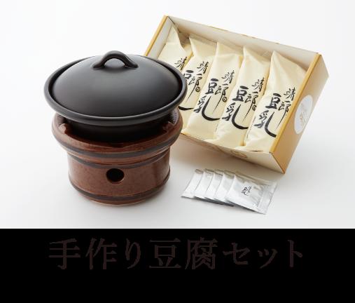 手作り豆乳セット(萬来鍋と豆乳にがりセット