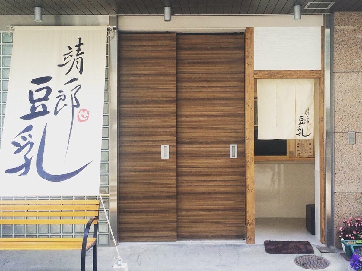 靖一郎 豆乳 本店