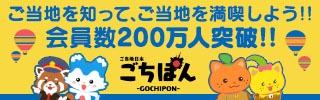 ごちぽんバナー_200