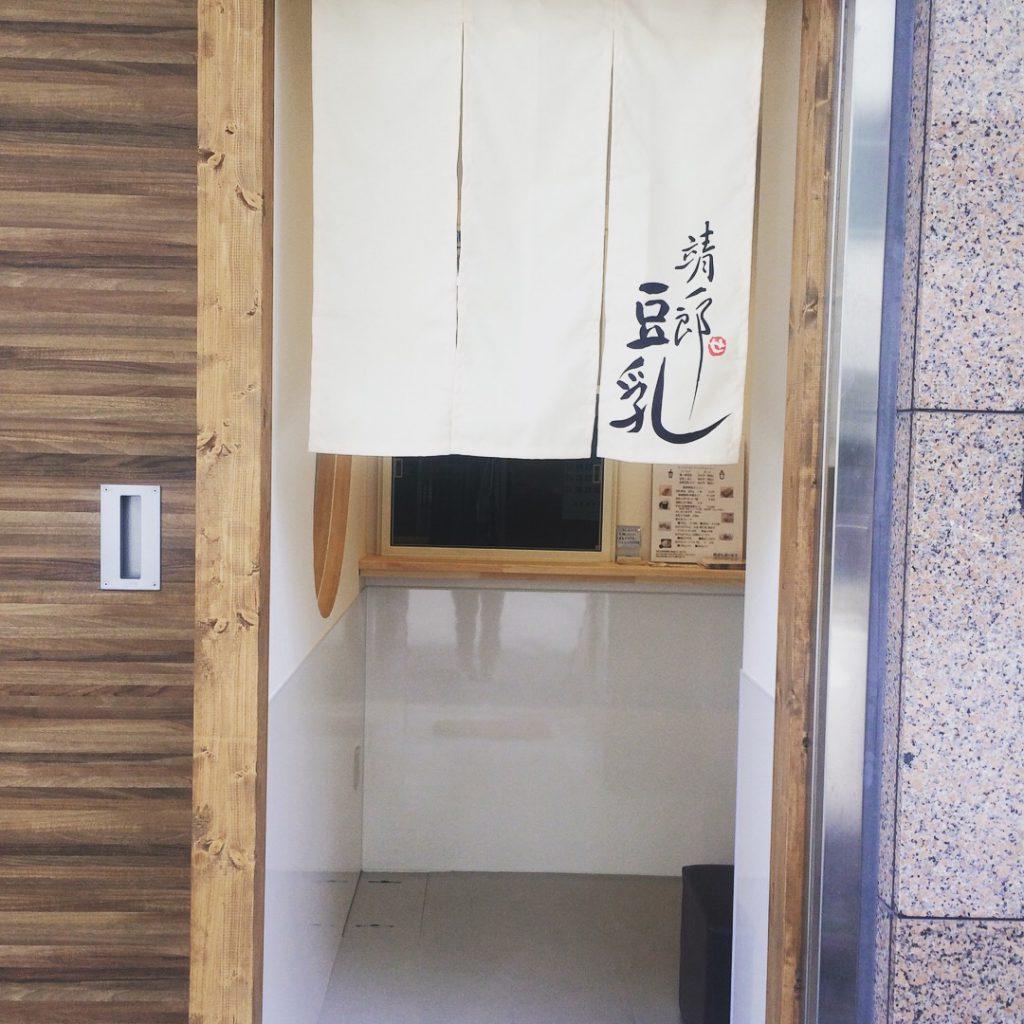 豆乳 靖一郎 本店 入り口